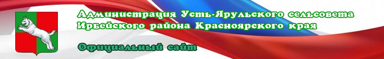 Официальный сайт Администрации Усть-Ярульского сельсовета Ирбейского района